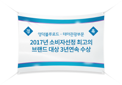 Yongdeok BlueRoad Theme Tourism Division Awarded Best Brand Grand Prize by 2015