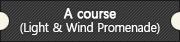 A course(Light & Wind Promenade)